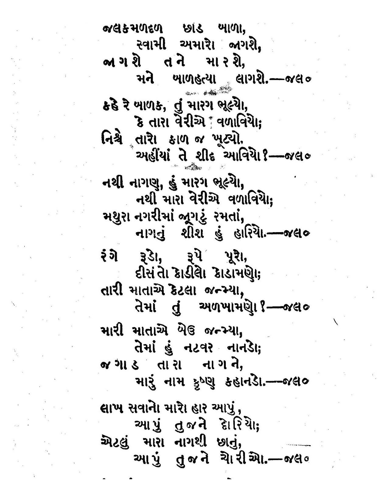 Lindi notes general school stories gujarati textbook std 3 1959 with poems thecheapjerseys Gallery